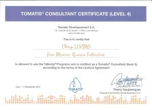 Диплом 4го уровня Tomatis